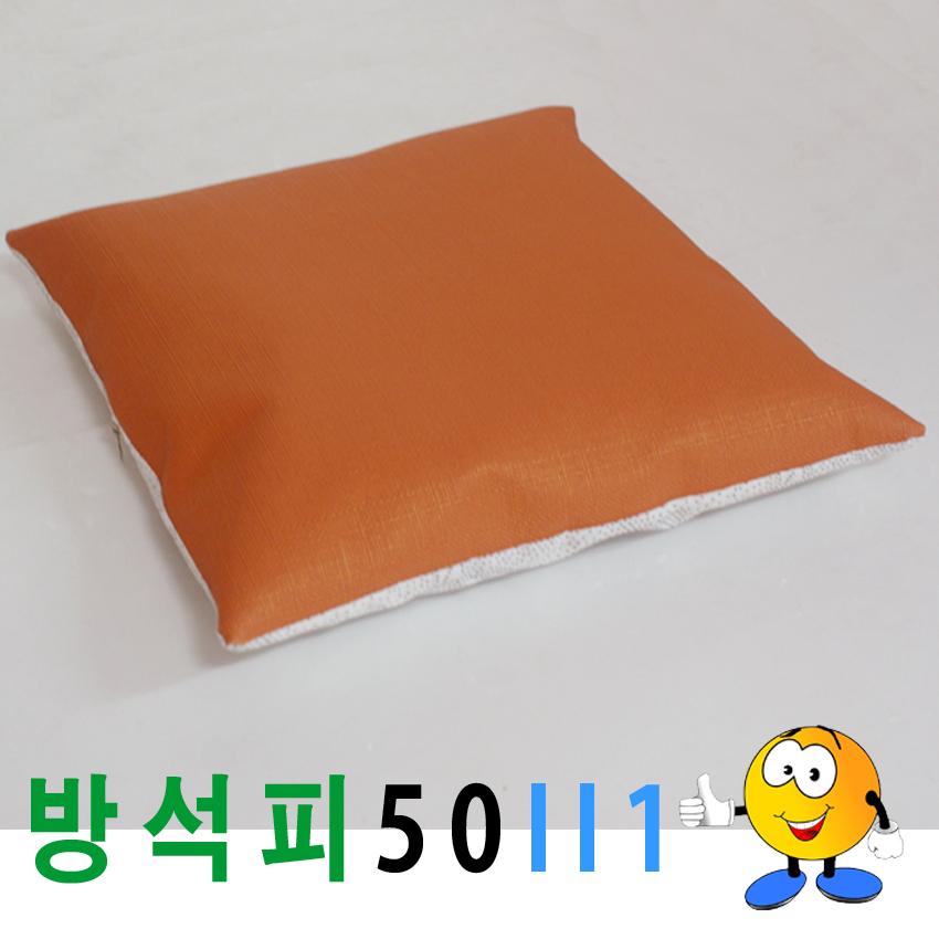 레자솜방석피50II1/레자/방석피/방석커버/커버