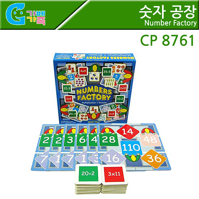 (가베가족) 숫자공장 보드게임 CP8761