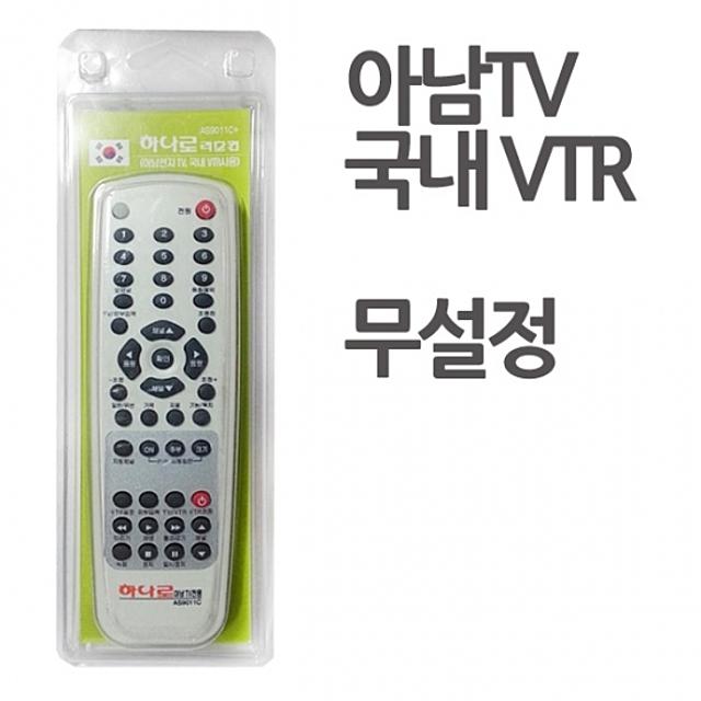 (TV하나로리모콘 AS09011C플러스 아남 국내VTR 무설정리모컨)리모컨 텔레비젼 간편 만능리모컨 만능리모콘