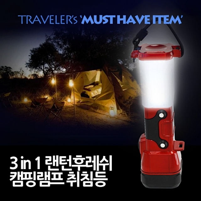 (3in1 캠핑램프 취침등 겸용 후레쉬랜턴)미등 후래쉬 렌턴 캠핑랜턴 캠핑등