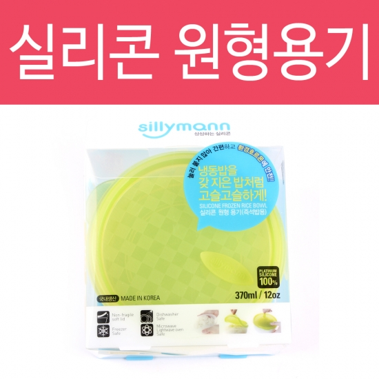 S햇반원형용기 햇반용기 원용용기 실리콘용기 실리콘통 냉동밥용기 라이스팩 즉석밥 렌지용