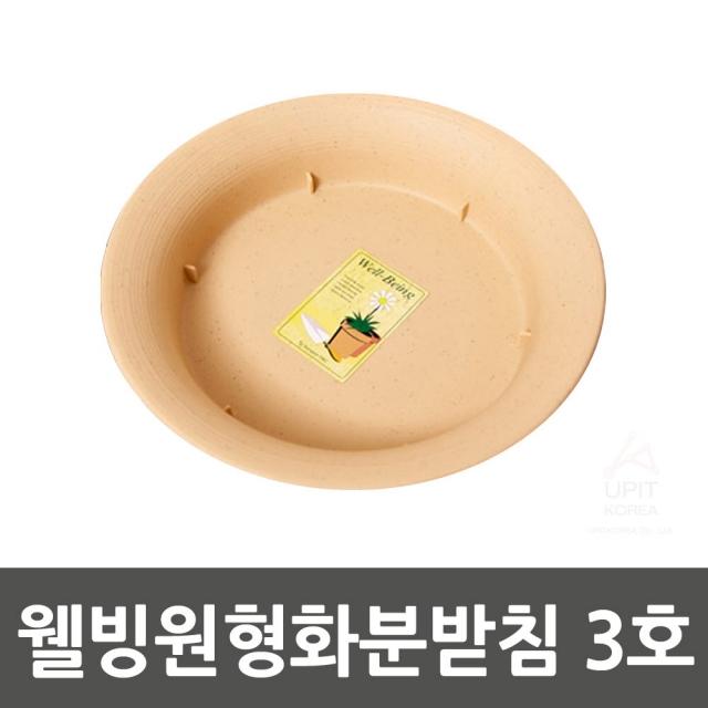 웰빙원형화분받침 3호 5SET